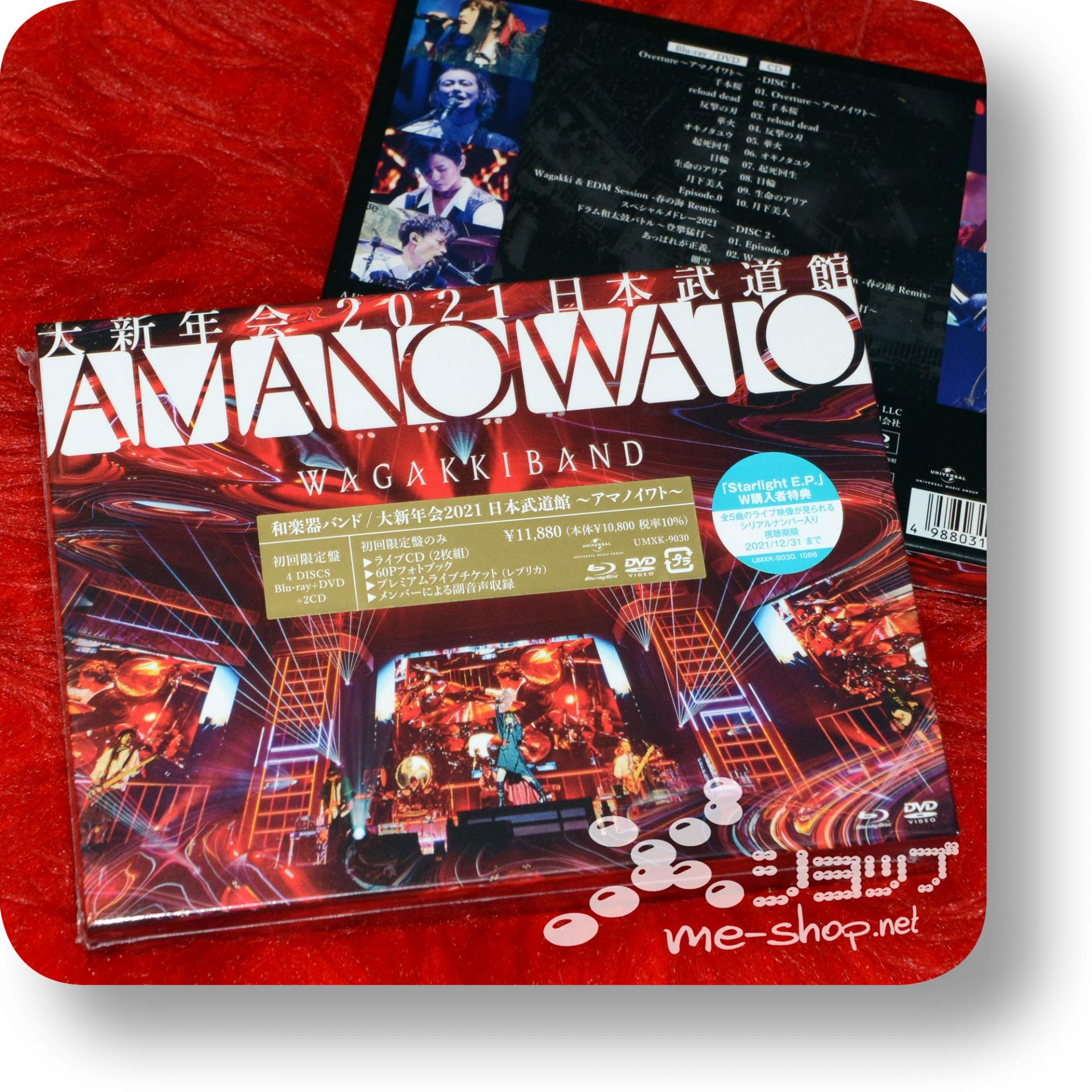 wagakki band amanoiwato box