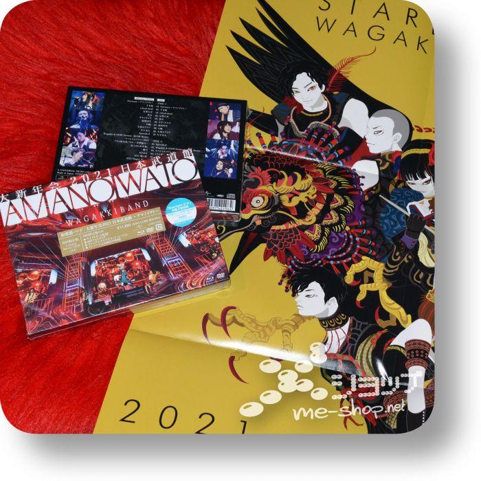 wagakki band amanoiwato box+bonus