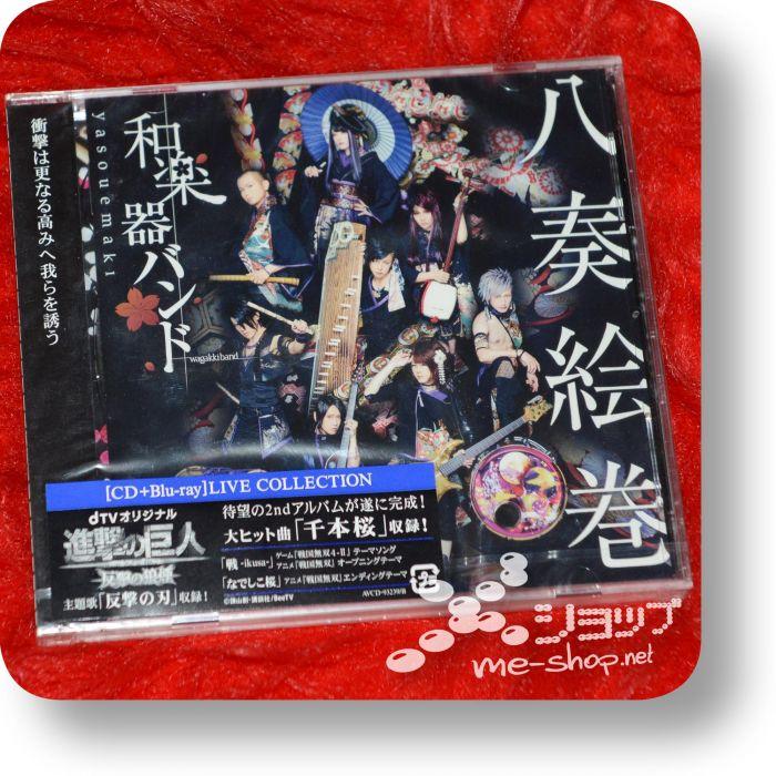 wagakki band yasouemaki cd+bd live