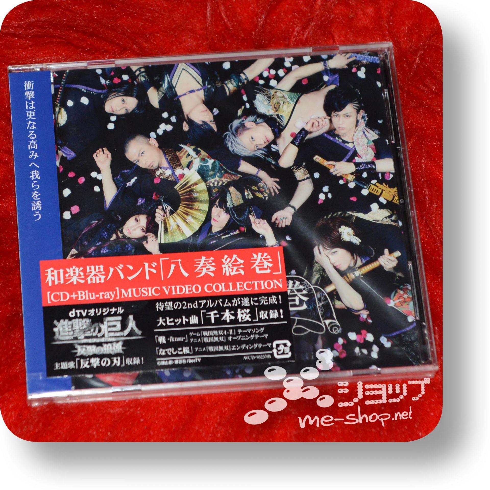 wagakki band yasouemaki cd+bd music video