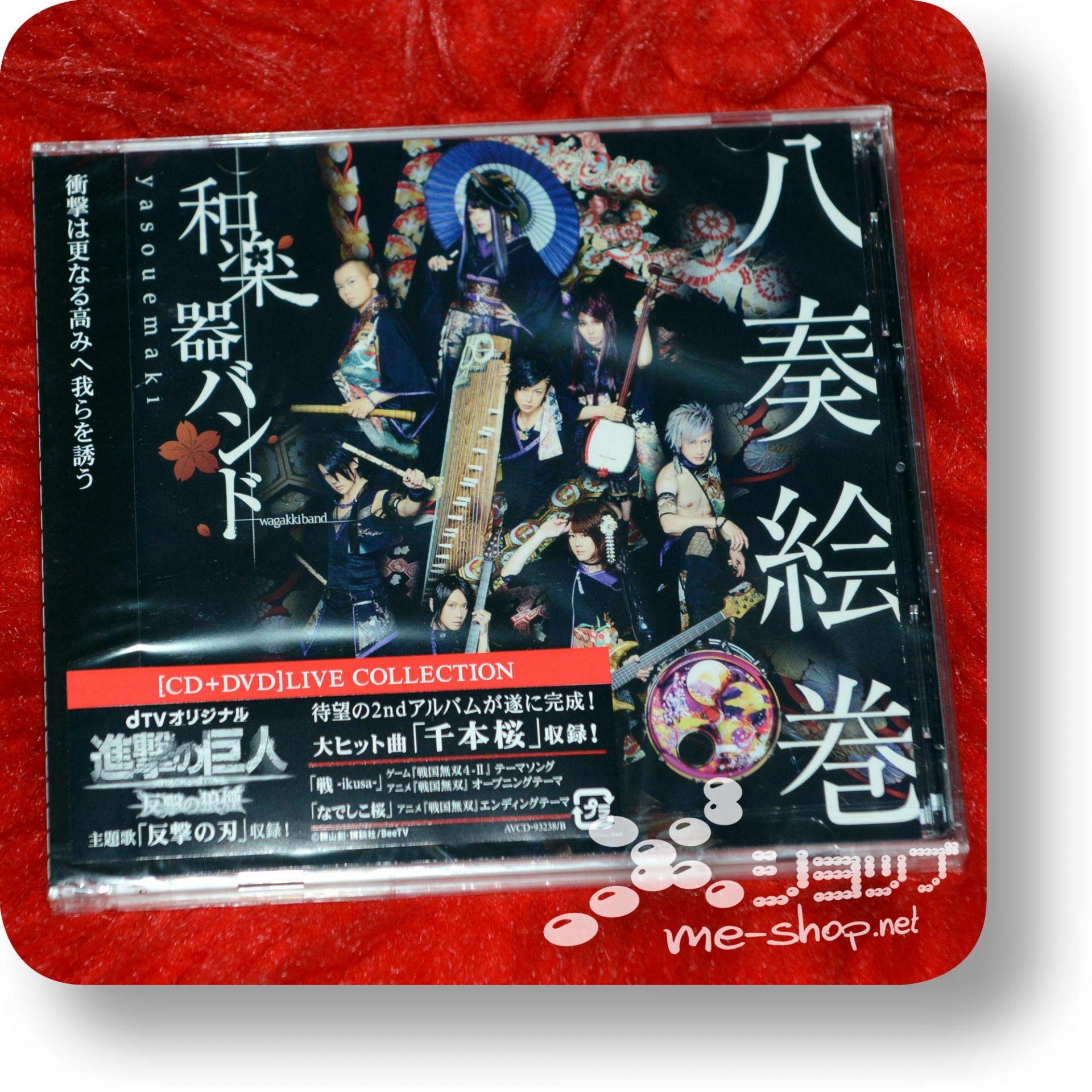 wagakki band yasouemaki cd+dvd live1