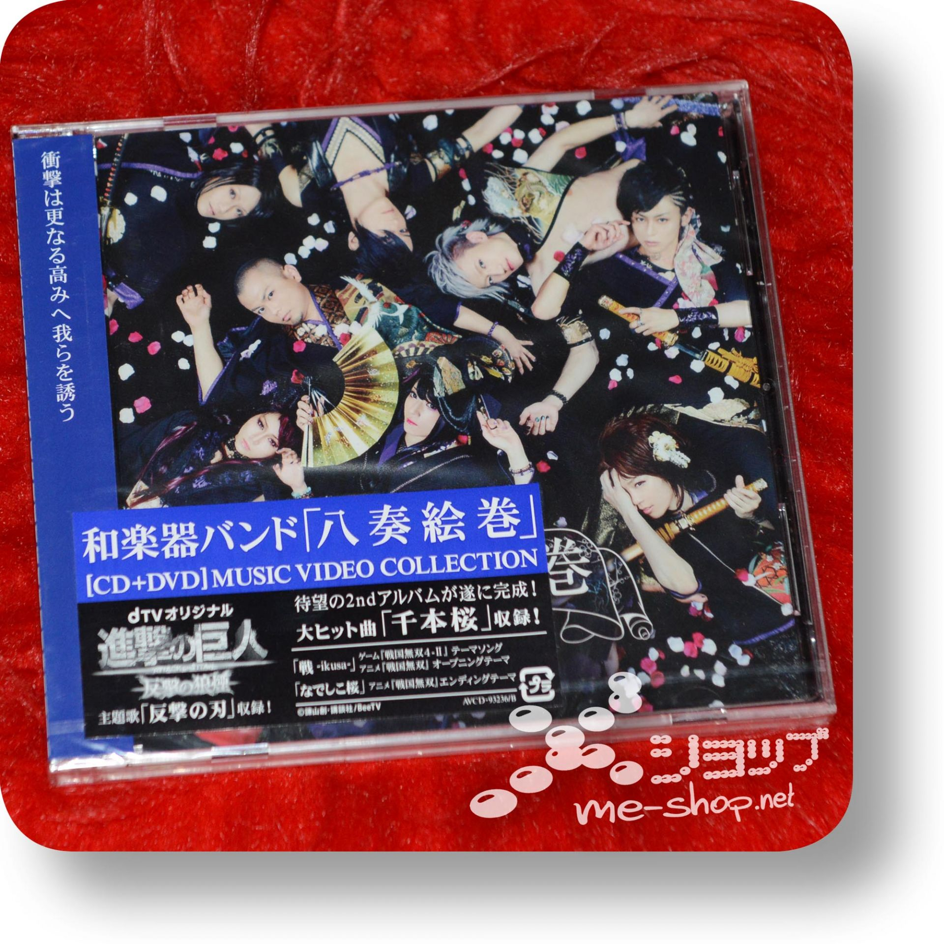 wagakki band yasouemaki cd+dvd music video1