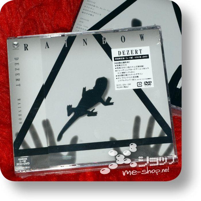 dezert rainboe 2cd+dvd