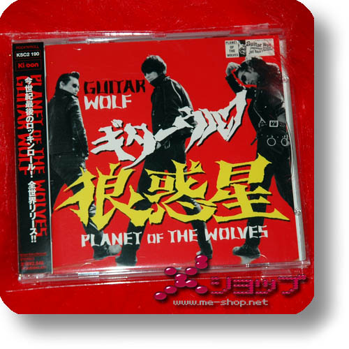 guitar wolf planet of