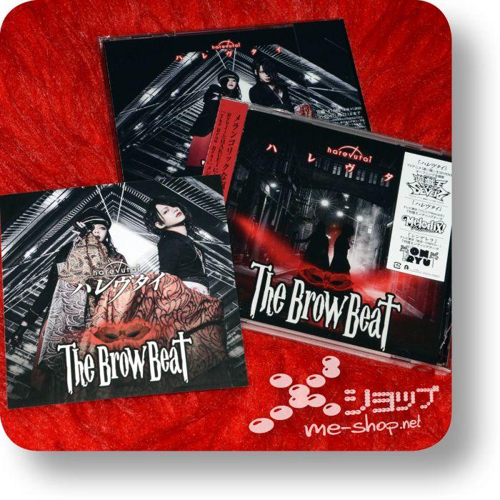 the brow beat harevutai b+bonus