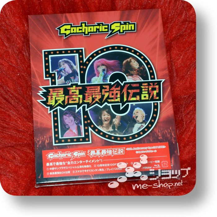 gacharic spin 10th bd box