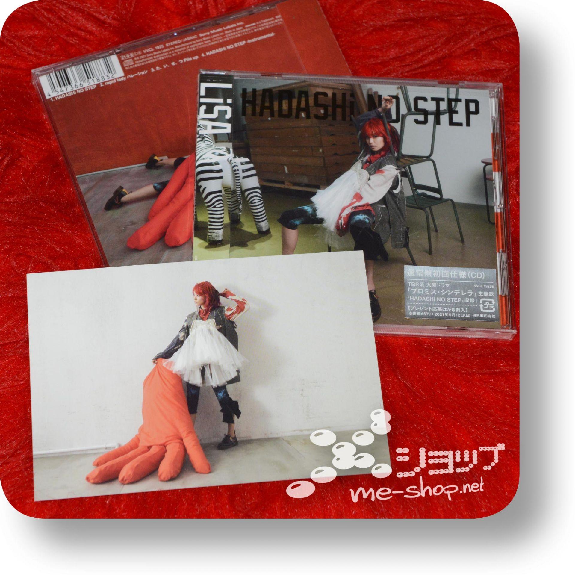 lisa hadashi no step 1st+bonus