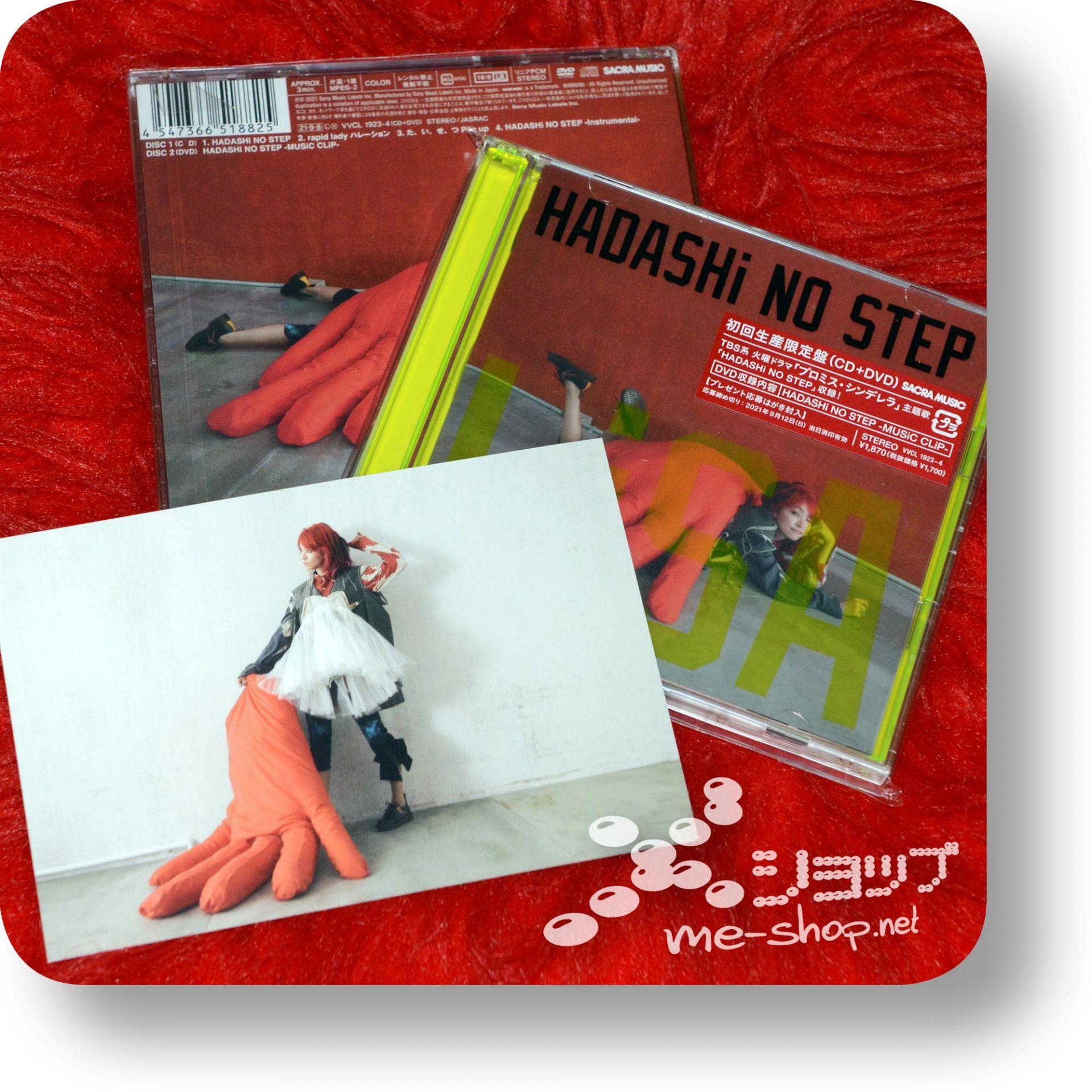 lisa hadashi no step cd+dvd+bonus