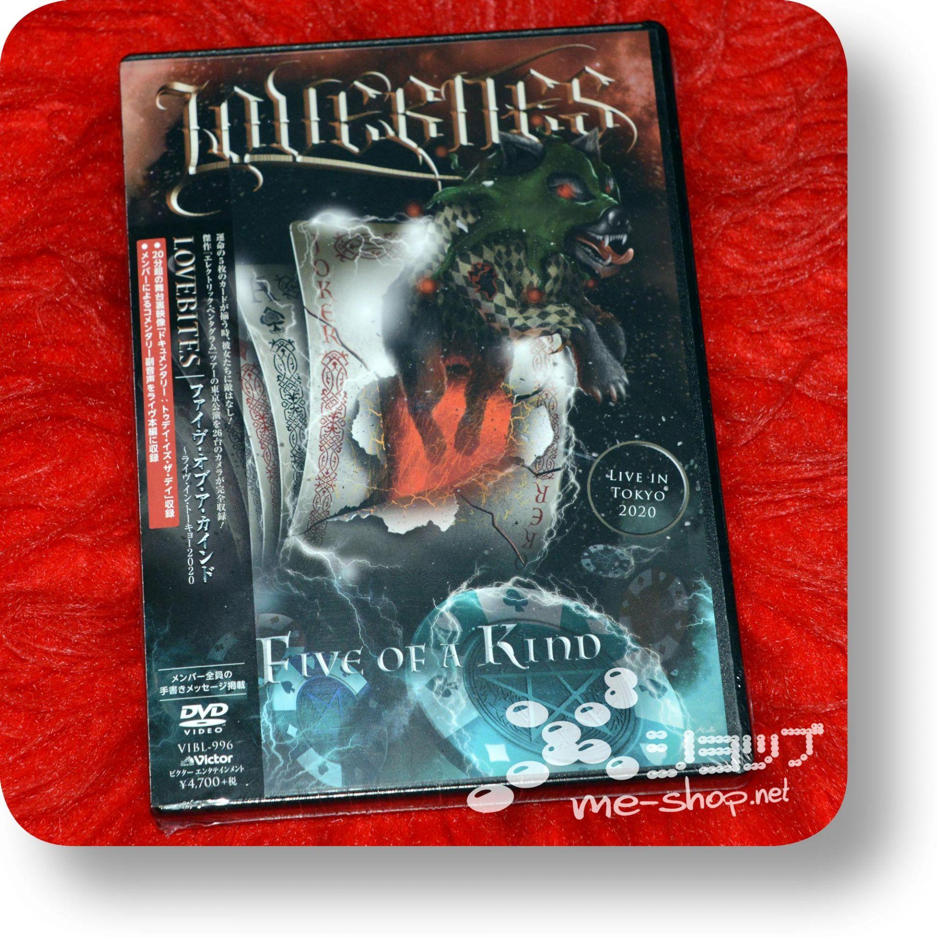 lovebites five of dvd