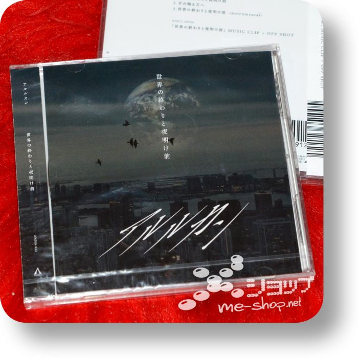 arlequin sekai no cd+dvd