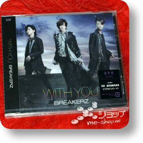 breakerz with you