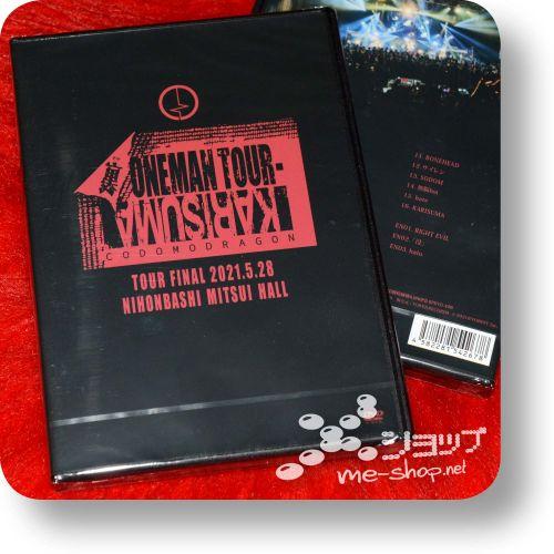 codomo dragon 2021-5 karisuma dvd